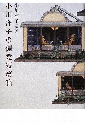 小川洋子の偏愛短篇箱