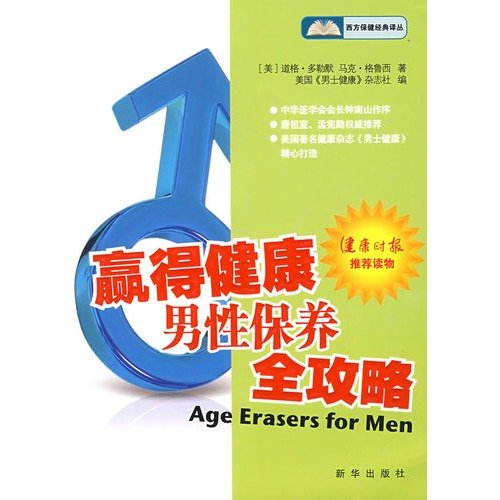 Read Online win health: men s skin care Raiders(Chinese Edition) PDF
