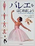 バレエをはじめましょう―ロイヤル・バレエスクールの生徒とともに