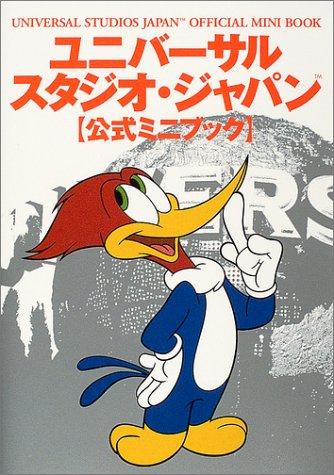 Universal Studios Japan official mini-book (2004) ISBN: 4048537512 [Japanese Import]