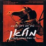 Mulan - Original Walt Disney Soundtrack (Hebrew Version) -Rare!
