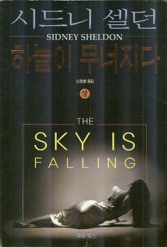 Hanul i Munojida (The Sky Is Falling) (Volume 1?) (Korean Edition)