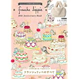 franche lippee fur bag book フランシュリッペ しろうさぎ型 ファーバッグ