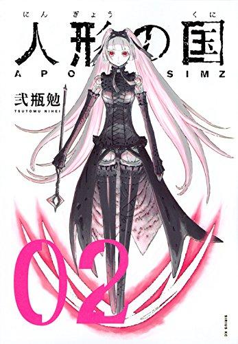人形の国(2) (シリウスコミックス) Kindle版