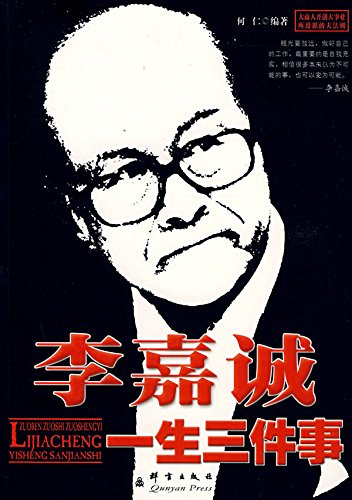 李嘉诚一生三件事  (Three Stories of Li Ka-shing) (Chinese Edition)