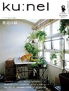 ku:nel (クウネル) 2010年 09月号 [雑誌]