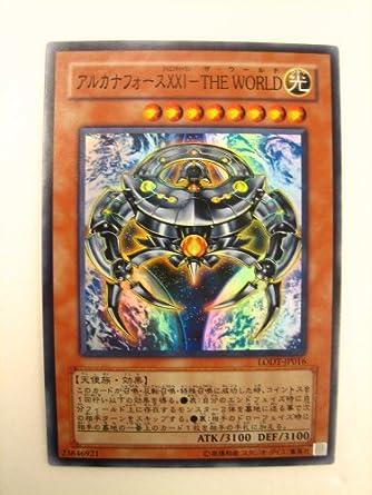 フォース world the アルカナ xxi
