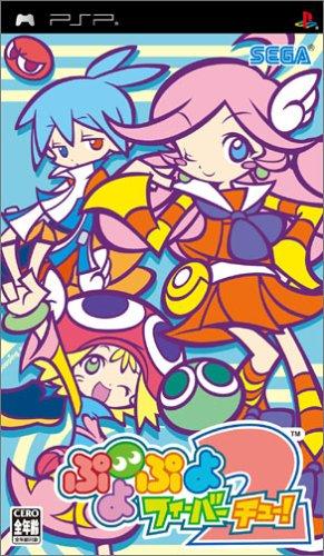 Puyo Puyo Fever 2 [Japan Import] by Sega