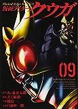 Masked Rider KUUGA Vol.9