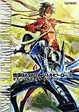Sengoku BASARA Battle Heroes Official Complete Works (Capcom Official Books)