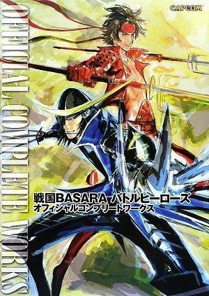 戦国BASARAバトルヒーローズ オフィシャルコンプリートワークス (カプコンオフィシャルブックス)