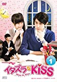 イタズラなKiss~Miss In Kiss DVD-BOX1