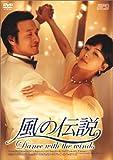 [DVD]風の伝説