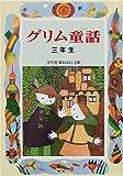 グリム童話 三年生 (学年別・新おはなし文庫)