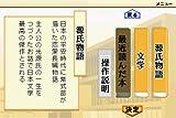 Dokusho Shitendo DS: Genji Monogatari + Chottodake Bungaku [Japan Import]