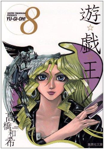 遊・戯・王 8 (集英社文庫―コミック版)