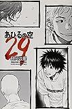 Ahiru no Sora Vol.29 ( Japanese Edition )