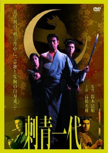 Japanese Movie - Takahashi Hideki To Nikkatsu Kyokaku Retsuden Irezumi Ichidai [Japan DVD] BBBN-4047