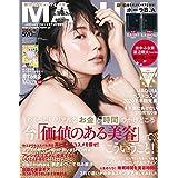 MAQUIA 2021年1月号 増刊