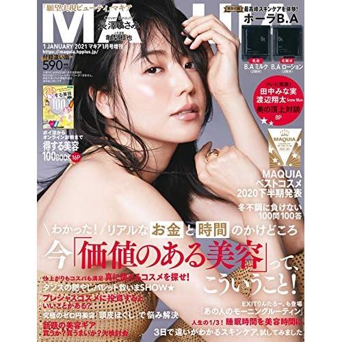 MAQUIA 2021年1月号 増刊 画像