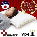 日本製 メディカルライフピロー type-3 整体枕 頸椎安定 ビッグサイズ 大きめ枕