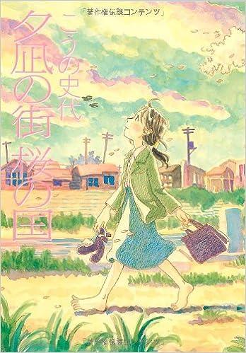 「夕凪の街 桜の国」的圖片搜尋結果