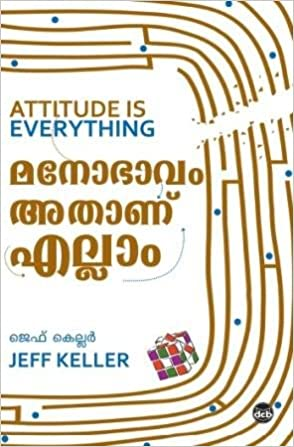 Buy Manobhavam Athanu Ellam Book Online at Low Prices in