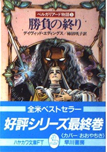 ベルガリアード物語〈5〉勝負の終り (ハヤカワ文庫FT)