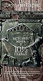 История мира в 10½ главах (Большой роман) (Russian Edition)
