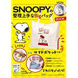 SNOOPY の整理上手なビッグバッグ BOOK