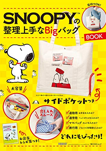 SNOOPY の整理上手なビッグバッグ BOOK 画像 A