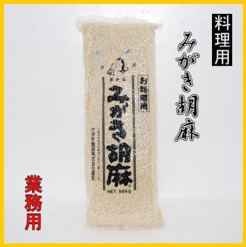みがき胡麻(お料理用)業務用500g