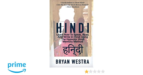 Hindi Read Learn How To Speak And Write In Hindi Using The Hypnotic Hindi Memory Method