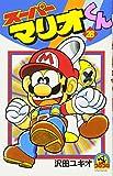 Super Mario-kun (28) (Colo Dragon Comics) (2003) ISBN: 4091426980 [Japanese Import]
