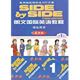 朗文国际英语教程1(套装共2册)(最新版)(附练习册)