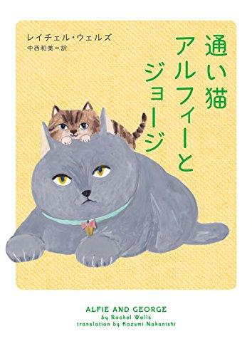 通い猫アルフィーとジョージ (ハーパーBOOKS)