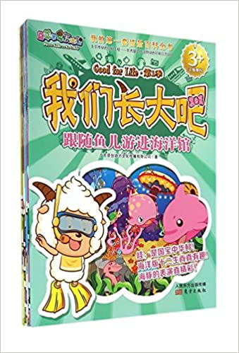 Book Goat and Big Big Wolf we grow it 1st quarter(Chinese Edition)