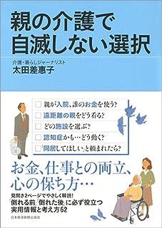 親の介護で自滅しない選択 | 太田 差惠子 |本 | 通販 | Amazon