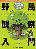 テレビでかんたんに「バードウォッチング」が楽しめる 野鳥観察入門(DVD付) (アスキームック)