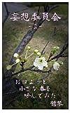 mousou iinkai 2 Mousou iinnkai (REBLOOM) (Japanese Edition)