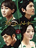 [DVD]スカーレットレター-裏切りの代償-DVD-BOX4