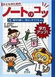 学力アップ!子どものためのノートのコツ〈1〉番号を書く/見出しをつける ほか