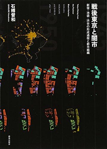 戦後東京と闇市