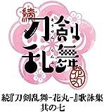 続『刀剣乱舞-花丸-』歌詠集 其の七 特装盤