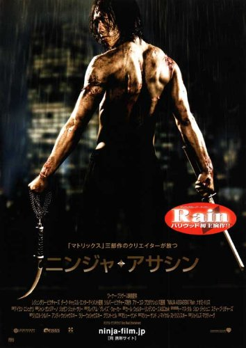 Amazon.com: Ninja Assassin Poster Movie Japanese (27 x 40 ...