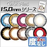 スリートーンヘーゼル 15.0mm 03HZ-B(2枚入)