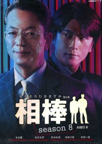 2010 Japanese Drama : Aibou Season 8 w/ Eng Sub