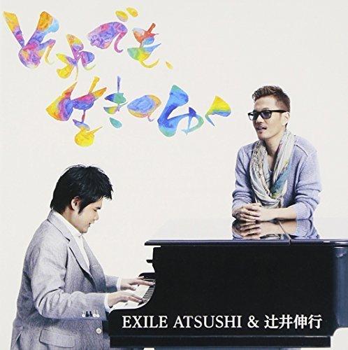 SOREDEMO, IKITE YUKU(+DVD) by Exile Atsushi & Nobuyuki Tsujii (2013-05-01)
