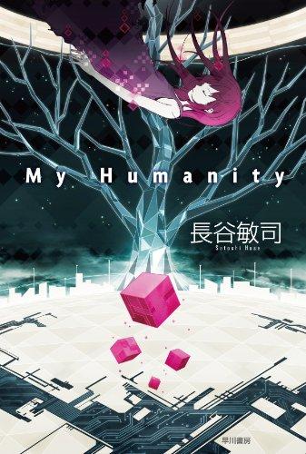 My Humanity (ハヤカワ文庫JA)
