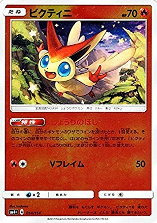 Pokemon card game SM/ BIKUTINI /GX battle boost: Amazon.es: Juguetes y juegos